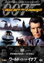 ワールド・イズ・ノット・イナフ 007 DVD 動画