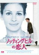 【送料無料】ノッティングヒルの恋人 [ ジュリア・ロバーツ ]