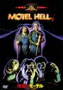 DVD『地獄のモーテル』
