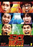 エンタの味方!THE DVD ネタバトルVol.1 ハマカーンvs流れ星vsキャン×キャン