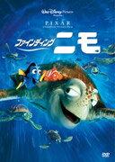 【送料無料】【ディズニーポイント10倍】ファインディング・ニモ 【Disneyzone】 [ アルバート...