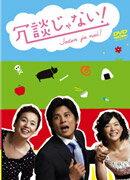 冗談じゃない! DVD-BOX [6枚組] [ 織田裕二 ]