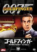 【送料無料】ゴールドフィンガー