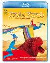 【楽天ブックスならいつでも送料無料】アズールとアスマール【Blu-ray】 [ シリル・ムラリ ]