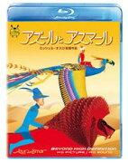 アズールとアスマール【Blu-ray】