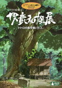 【送料無料】Ghibliポイント10倍ジブリの絵職人 男鹿和雄展 トトロの森を描いた人。 [ 男鹿和雄 ]