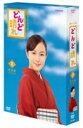 【送料無料】どんど晴れ 完全版 DVD-BOX(2) [ 比嘉愛未 ]