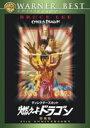 DVD『燃えよドラゴン』