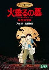 【送料無料】Ghibliポイント10倍火垂るの墓 完全保存版 [ 辰巳努 ]