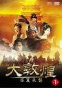 大敦煌 -西夏来襲- DVD-BOX1(上巻)