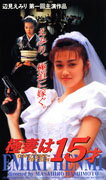 夫・松田賢二へのグチが酷い!辺見えみりの離婚理由、決定打は結婚前からわかっていた