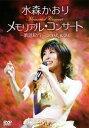 メモリアル★コンサート〜歌謡紀行〜2008.9.25. [ 水森かおり ]