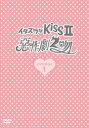 【ポイント6倍対象商品】イタズラなKiss2~惡作劇2吻~ DVD-BOX1