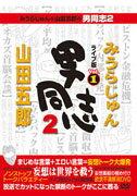みうらじゅん&山田五郎の男同志2 ライブ版1 2