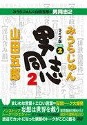 みうらじゅん&山田五郎の男同志2 ライブ版2 2