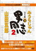 みうらじゅん&山田五郎の男同志2 ライブ版3