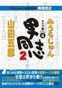 みうらじゅん&山田五郎の男同志2 ライブ版4