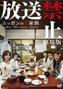 【送料無料】放送禁止 ~ニッポンの大家族 Saiko! The Large family