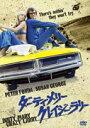 DVD『ダーティ・メリー クレイジー・ラリー』