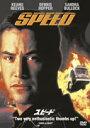 DVD『スピード』