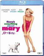 【送料無料】メリーに首ったけ <完全版>【Blu-ray】