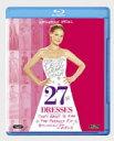 【送料無料】【BD2枚3000円5倍】幸せになるための27のドレス【Blu-ray】 [ キャサリン・ハイグル ]