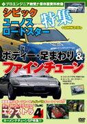 カーメンテチューンSP特集DVD チューニング&モディファイ エクストラ(EX)4 プロエンジニア向 シビック・ユーノスロードスター特集+BMW318is ボディー足回りファインチューン画像