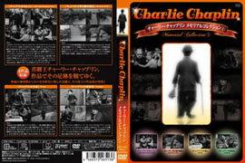 【送料無料】チャーリー・チャップリン メモリアルコレクション1 (字幕のみ)