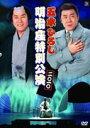 五木ひろし 明治座特別公演 2010 [ 五木ひろし ]