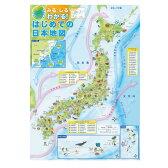 (2553-1111)はじめての日本地図A1サイズ/PP加工