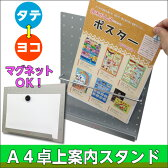 (5120-1667)SALE!卓上インフォメーションスタンド(A4)A4型スチール案内板パネルボード磁石OK小型案内板