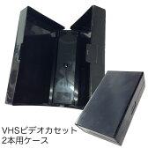 (7330-2968)VHSビデオテープ保管用ビデオダブルケース(ブラック)2本用ビデオレンタルケース保存ケース保管ケース資料ビデオジャケット挿入可能業務用