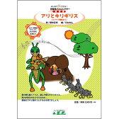 (9804-0611)はじめてでもできる!学習用パネルシアター道徳篇「アリとキリギリス」カラー版