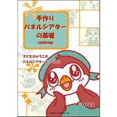 (9804-0613)手作りパネルシアターの基礎【幼児教育篇】セット(学習用パネルシアター)