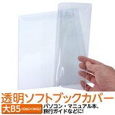 透明ブックカバーソフトタイプB5(大)サイズ
