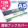 (4546-2006)透明ブックカバー【透明雑誌カバー [ソフト] A5サイズ】