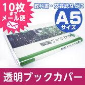 透明ブックカバーソフトタイプA5サイズ