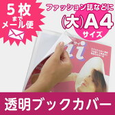 透明ブックカバーソフトタイプA4(大)サイズ