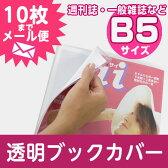 透明ブックカバーソフトタイプB5サイズ