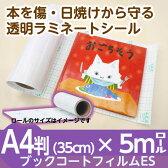 【ブックコートフィルムESロールタイプ】A4判35cm×5mお試しサイズ