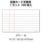 (3889-0011)目録カード手書用 白(100枚) 入数:1セット 図書受入・整理用品 司書 図書室