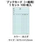 (3889-0018)ニューアーク方式 ブックカード(一般用) あさぎ 100枚 入数:1セット 図書受入・整理用品 司書 図書室