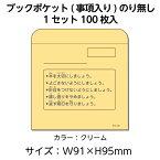(3890-0110)ニューアーク方式 ブックポケット事項入 ノリ無100枚 入数:1セット 図書受入・整理用品 司書 図書室