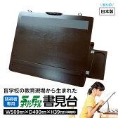 (5130-8011)埼玉福祉会SAIFUKU書見台卓上タイプW500×D400×H39