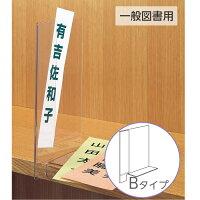 (6001-0013)透明仕切り板 一般図書用 Bタイプ(ブックエンド機能付き) 入数:1枚 インデックスプレート 本棚 書類棚 仕切り用