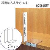 (6001-0014)透明仕切り板一般図書用Cタイプ(ブックエンド機能付き・正面ネームホルダー付き)入数:1枚インデックスプレート本棚書類棚仕切り用