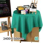 (6709-1056)ディスプレイ用クロス2400×1500緑SAIFUKUオリジナル展示用布
