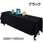 (6709-1077)ディスプレイ用クロス2400×1500黒SAIFUKUオリジナル展示用布