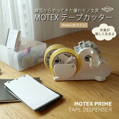(8060-0013)MOTEXテープディスペンサーPrimeホワイトモテックス梱包用テープおしゃれ梱包グッズ出荷グッズ内職大量の包装作業テープカッターアイデアグッズ
