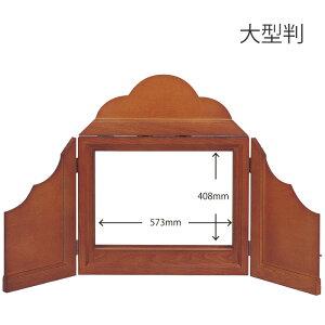 (8589-7299)大型紙芝居舞台 W657×D91×H537mm 入数:1台 幕なし 特大 かみしばい 紙しばい用